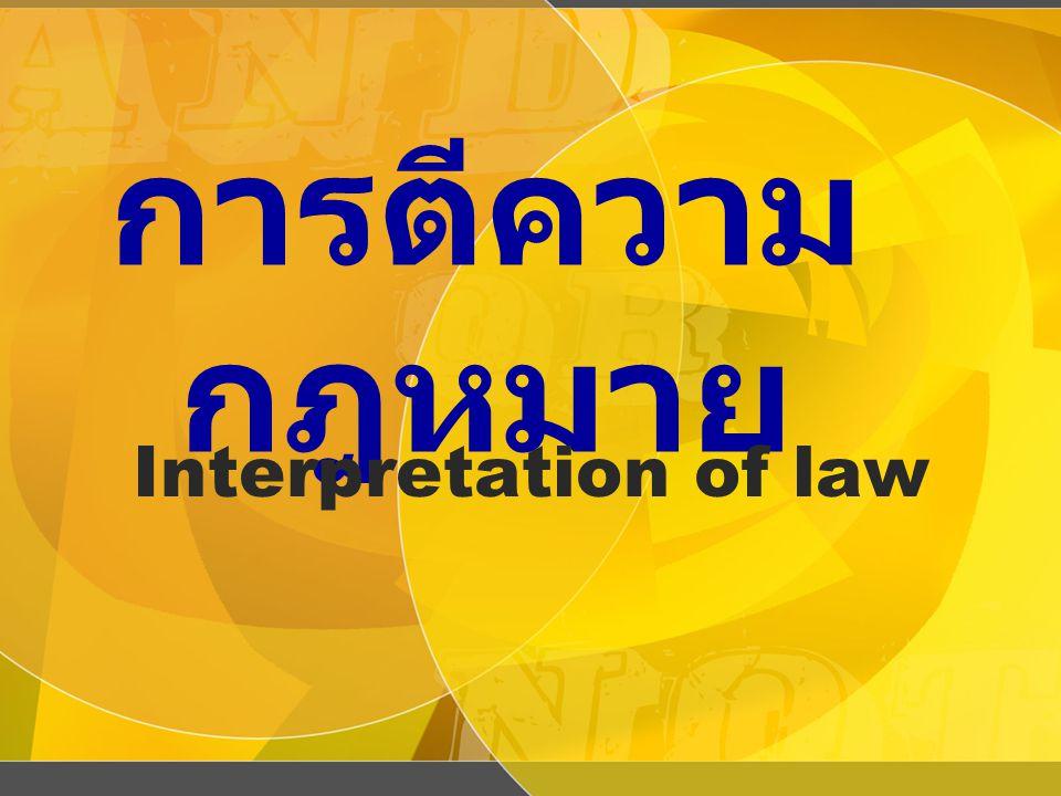 การตีความกฎหมาย Interpretation of law