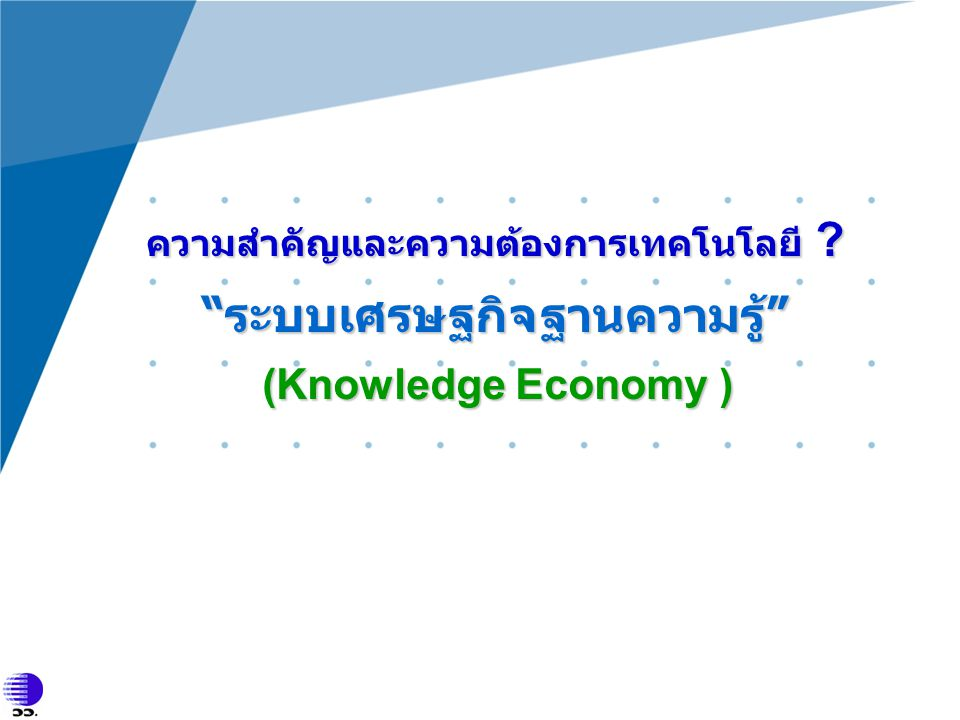 ความสำคัญและความต้องการเทคโนโลยี ระบบเศรษฐกิจฐานความรู้