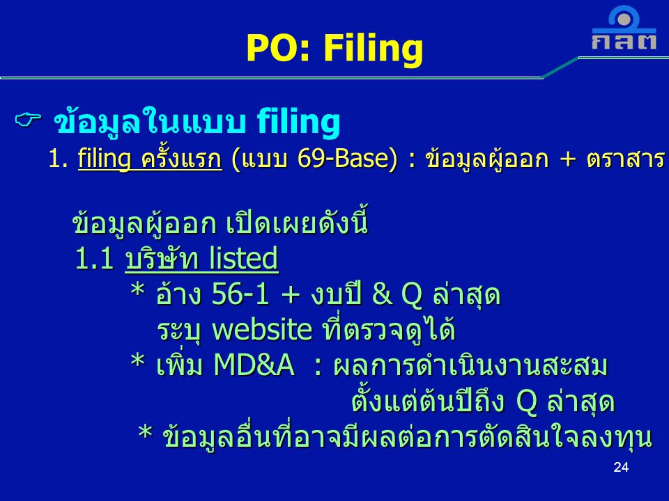 PO: Filing ข้อมูลผู้ออก เปิดเผยดังนี้ 1.1 บริษัท listed