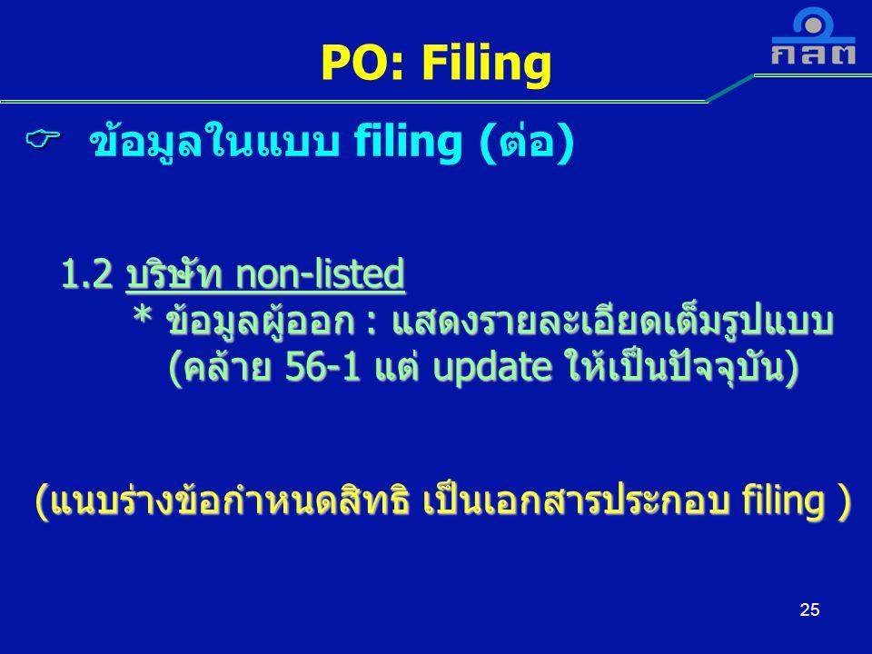 PO: Filing  ข้อมูลในแบบ filing (ต่อ) 1.2 บริษัท non-listed