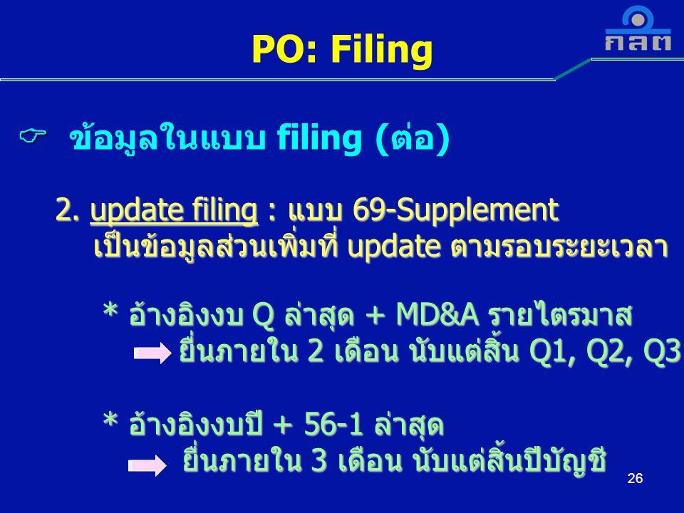 PO: Filing  ข้อมูลในแบบ filing (ต่อ)