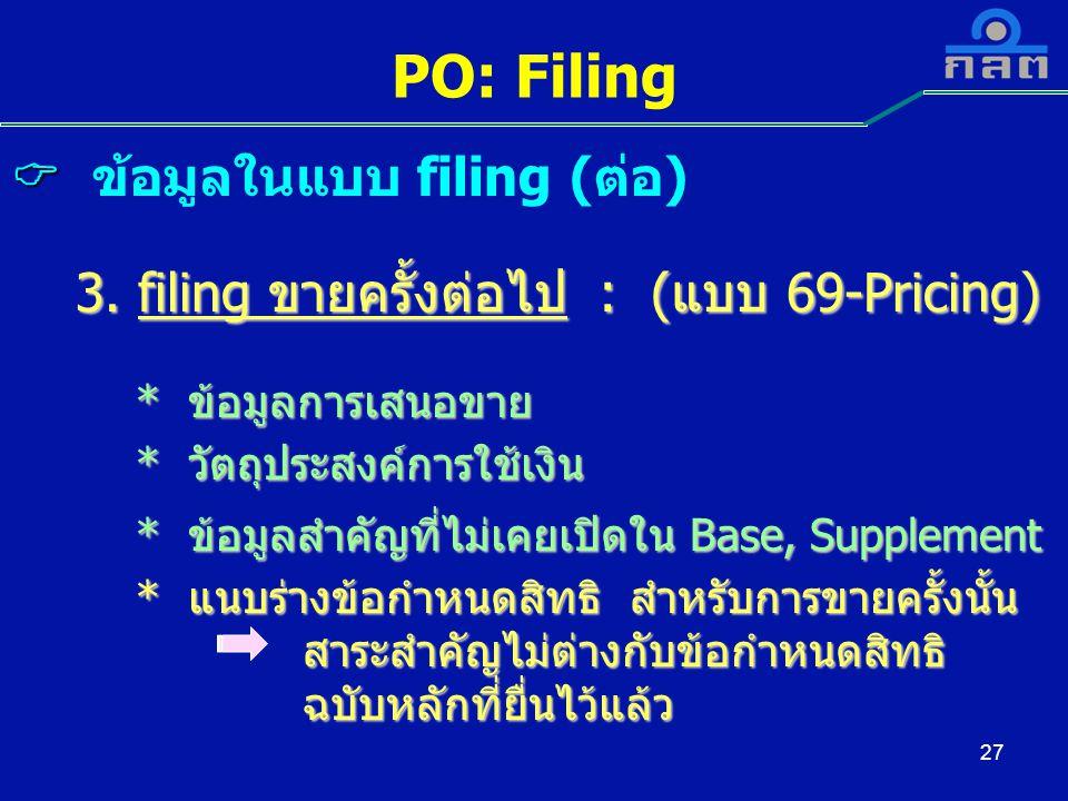 PO: Filing  ข้อมูลในแบบ filing (ต่อ) * ข้อมูลการเสนอขาย