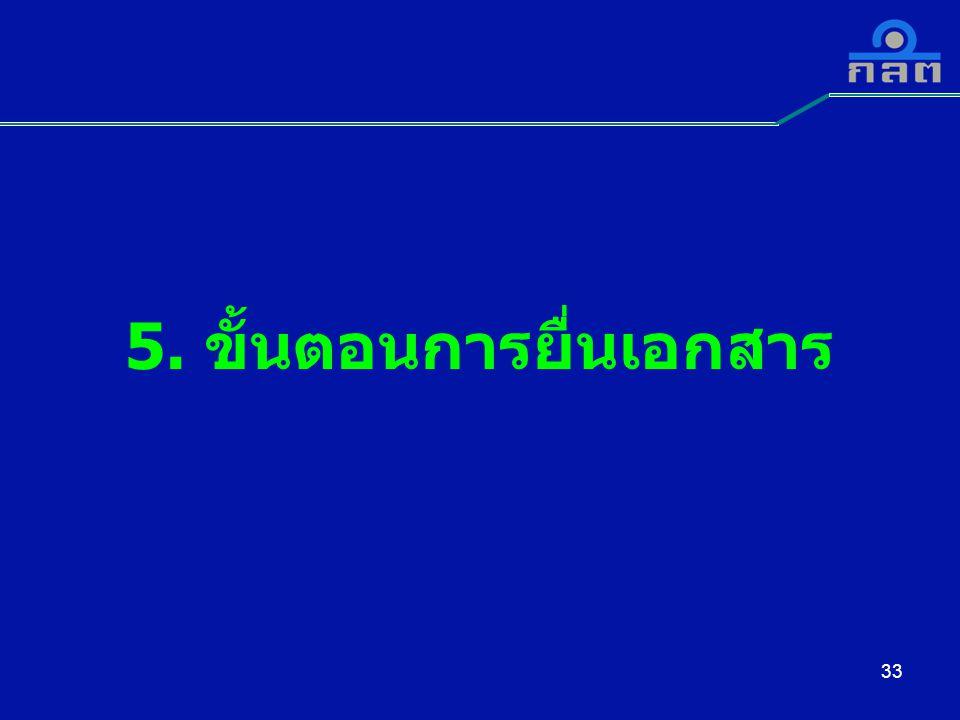 5. ขั้นตอนการยื่นเอกสาร