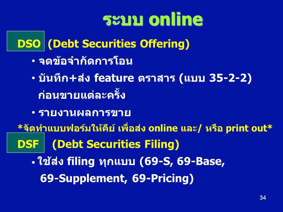 ระบบ online DSO (Debt Securities Offering) จดข้อจำกัดการโอน