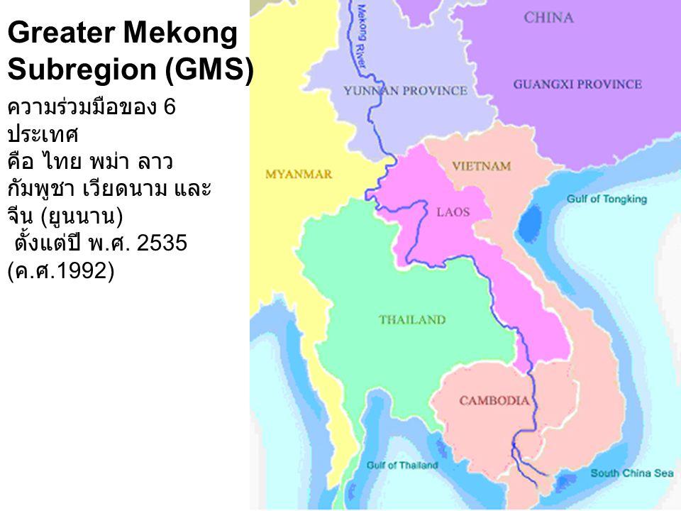Greater Mekong Subregion (GMS) ความร่วมมือของ 6 ประเทศ