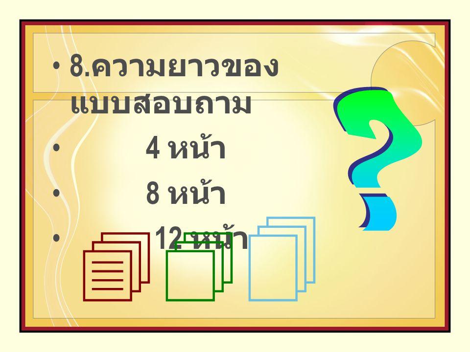 8.ความยาวของแบบสอบถาม 4 หน้า 8 หน้า 12 หน้า 