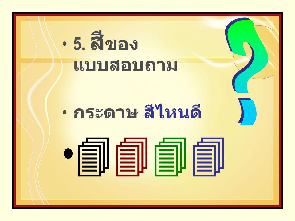 5. สีของแบบสอบถาม กระดาษ สีไหนดี 