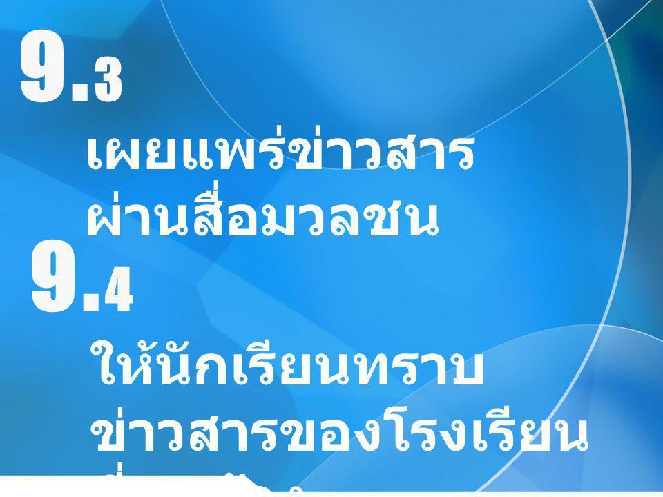 9.3 9.4 เผยแพร่ข่าวสารผ่านสื่อมวลชน