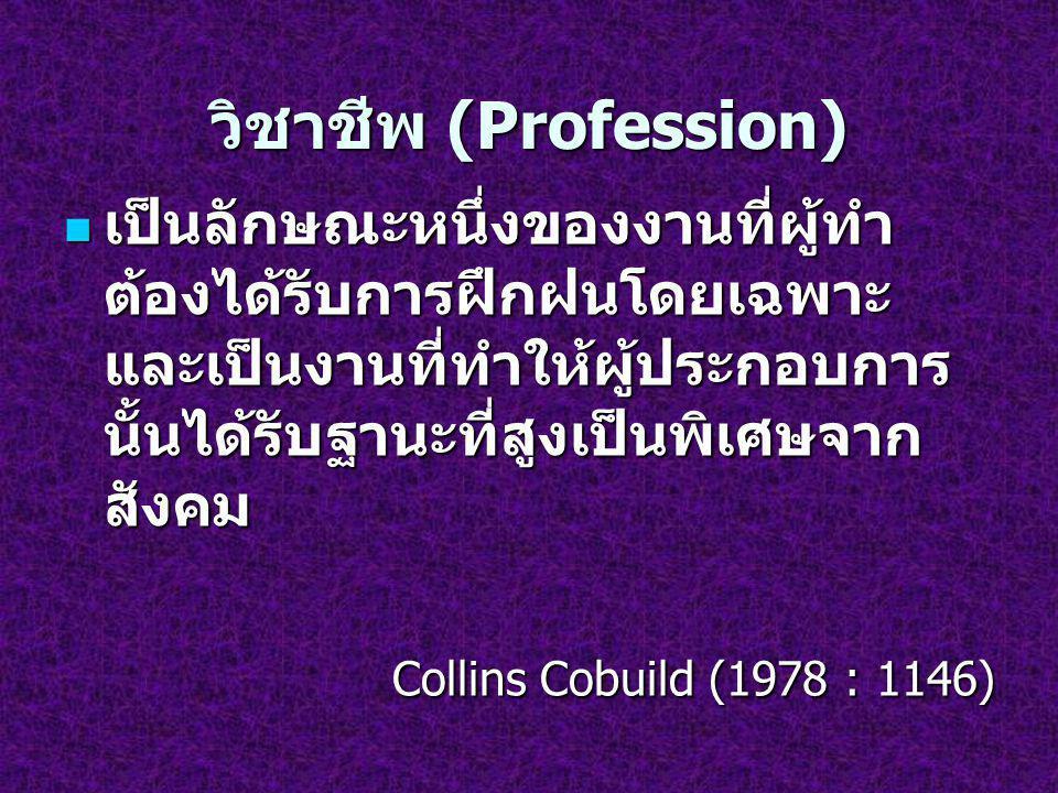 วิชาชีพ (Profession) เป็นลักษณะหนึ่งของงานที่ผู้ทำต้องได้รับการฝึกฝนโดยเฉพาะ และเป็นงานที่ทำให้ผู้ประกอบการนั้นได้รับฐานะที่สูงเป็นพิเศษจากสังคม.