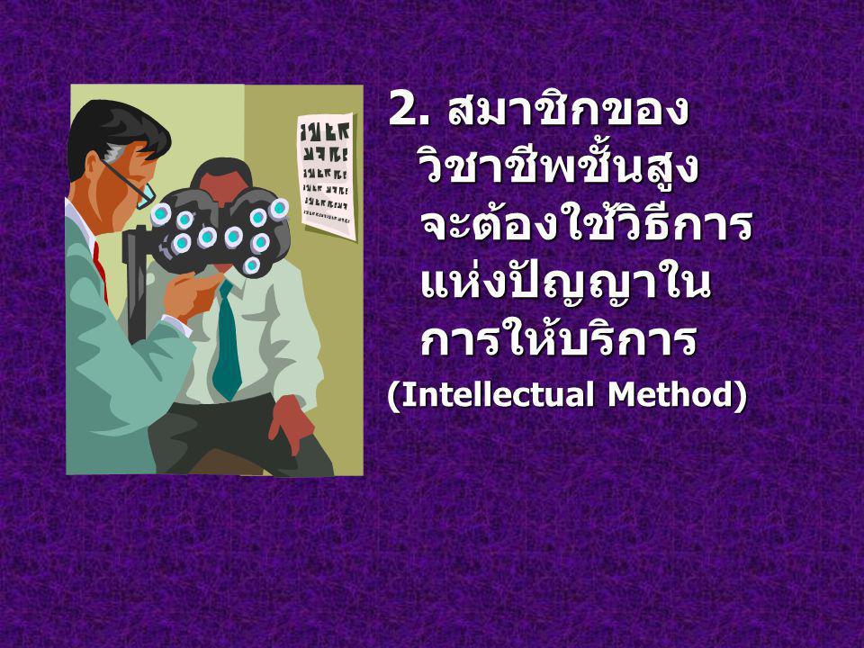 2. สมาชิกของวิชาชีพชั้นสูงจะต้องใช้วิธีการแห่งปัญญาในการให้บริการ