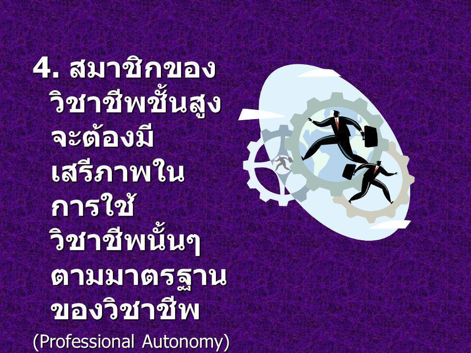 4. สมาชิกของวิชาชีพชั้นสูงจะต้องมีเสรีภาพในการใช้วิชาชีพนั้นๆ ตามมาตรฐานของวิชาชีพ