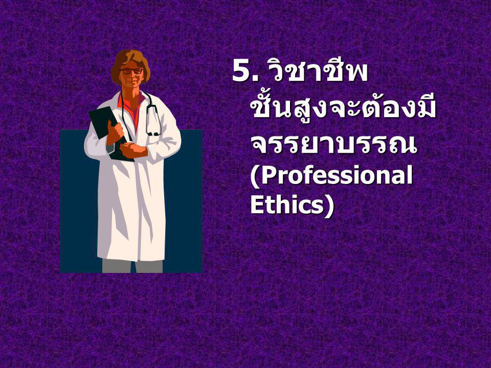 5. วิชาชีพชั้นสูงจะต้องมีจรรยาบรรณ (Professional Ethics)