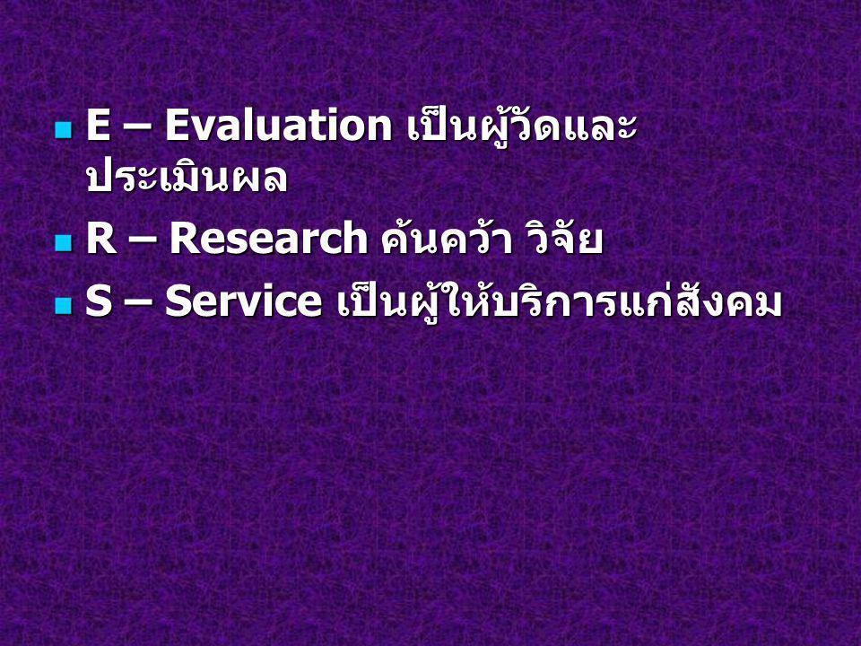 E – Evaluation เป็นผู้วัดและประเมินผล