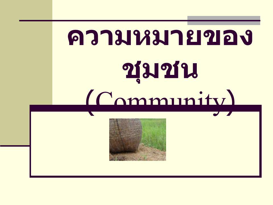 ความหมายของชุมชน (Community)