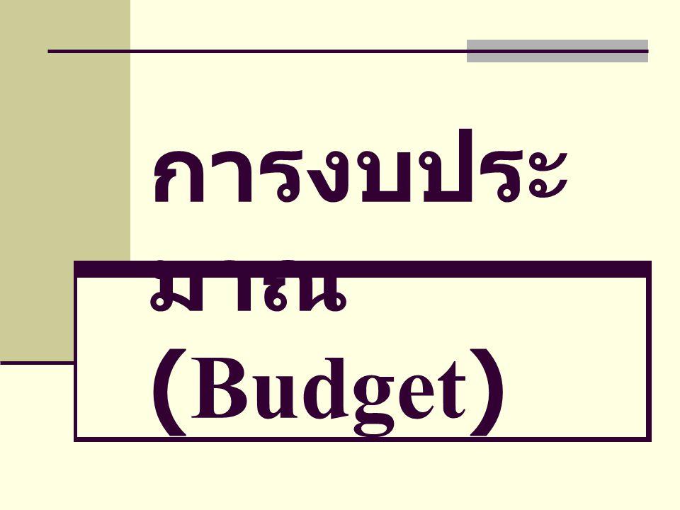 การงบประมาณ (Budget)
