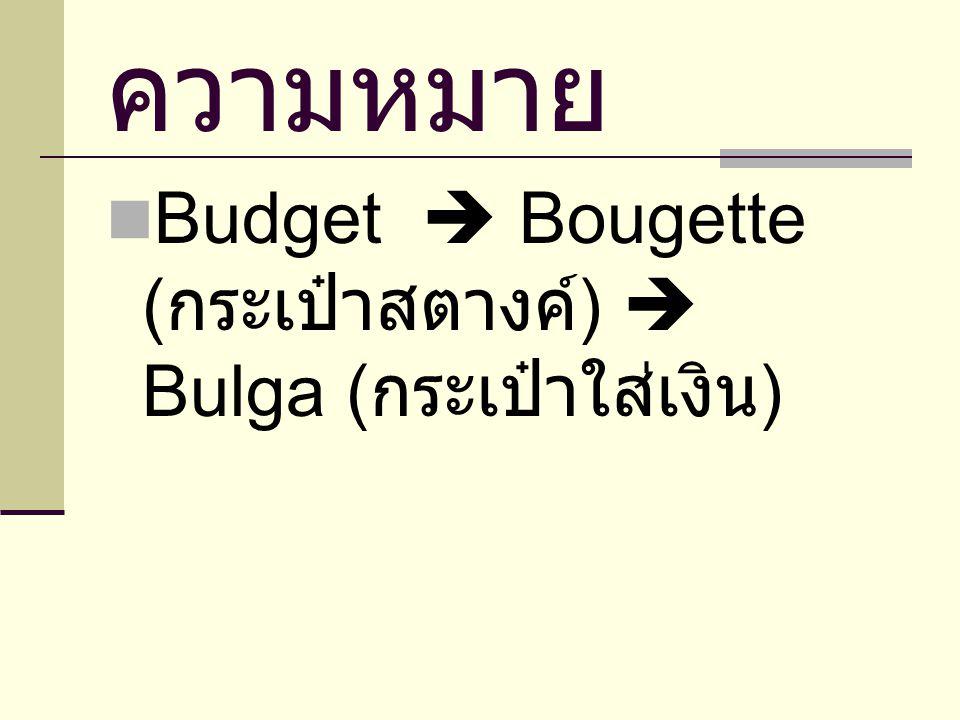 ความหมาย Budget  Bougette (กระเป๋าสตางค์)  Bulga (กระเป๋าใส่เงิน)