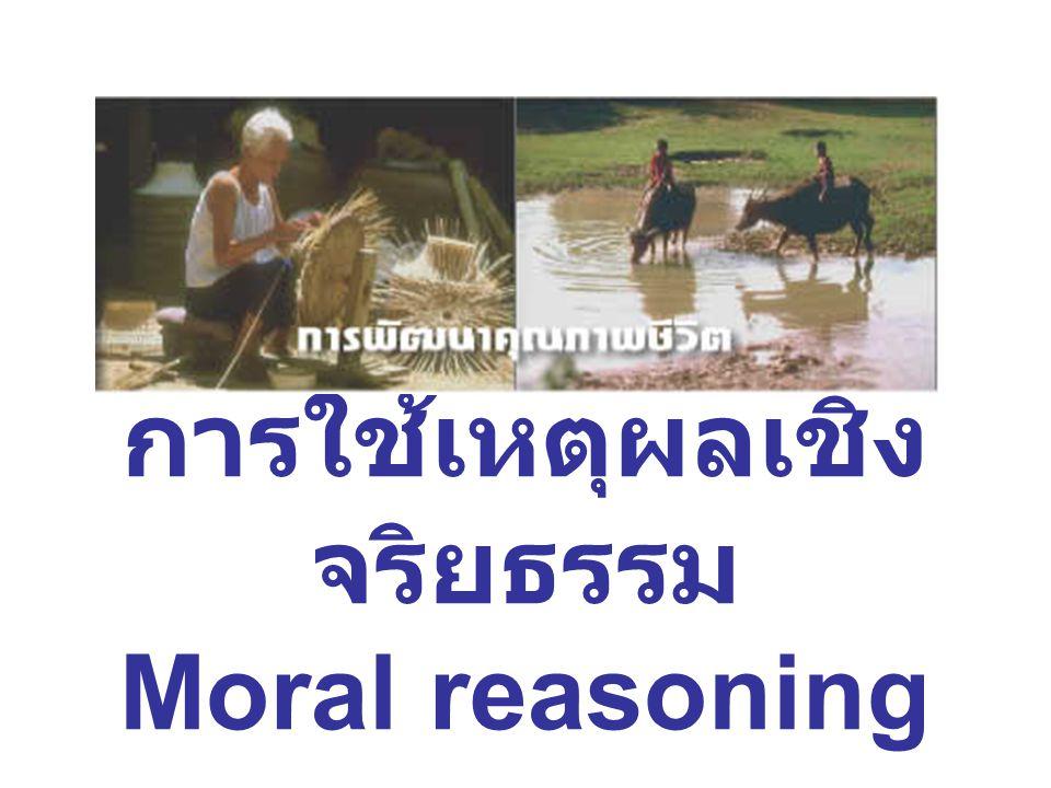 การใช้เหตุผลเชิงจริยธรรม Moral reasoning