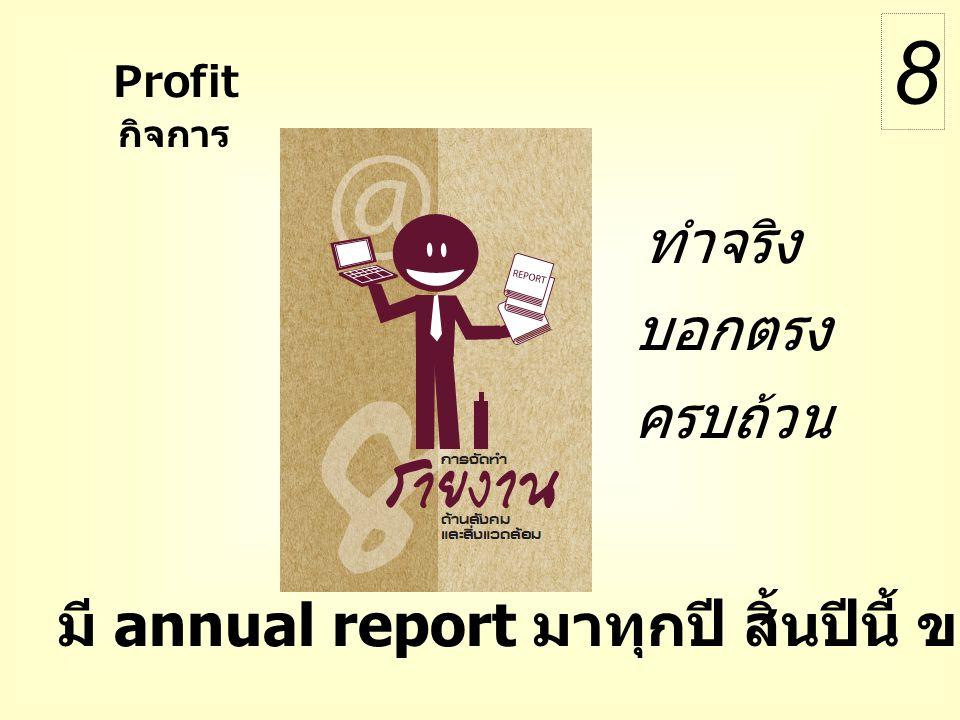 8 Profit กิจการ ทำจริง บอกตรง ครบถ้วน มี annual report มาทุกปี สิ้นปีนี้ ขอ CSR report ด้วย