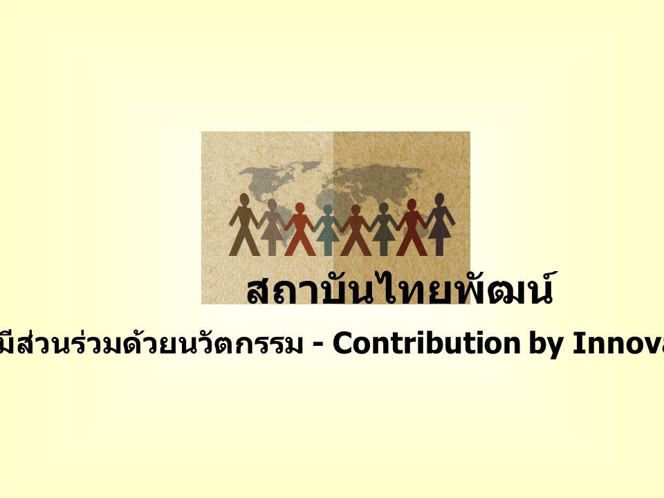 การมีส่วนร่วมด้วยนวัตกรรม - Contribution by Innovation