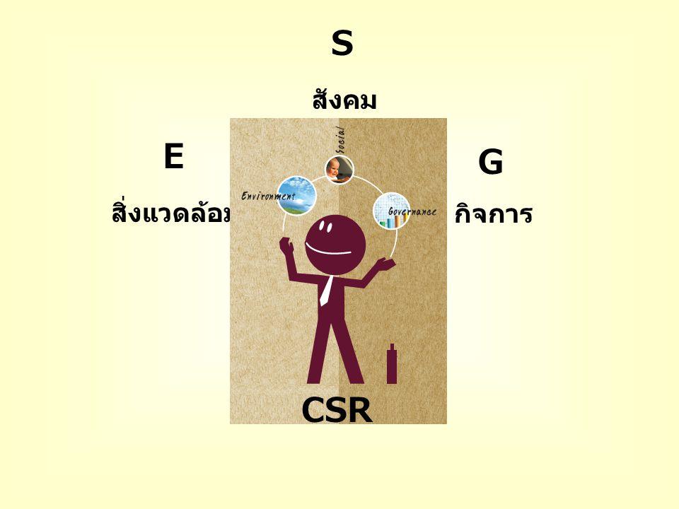 S สังคม E G สิ่งแวดล้อม กิจการ CSR