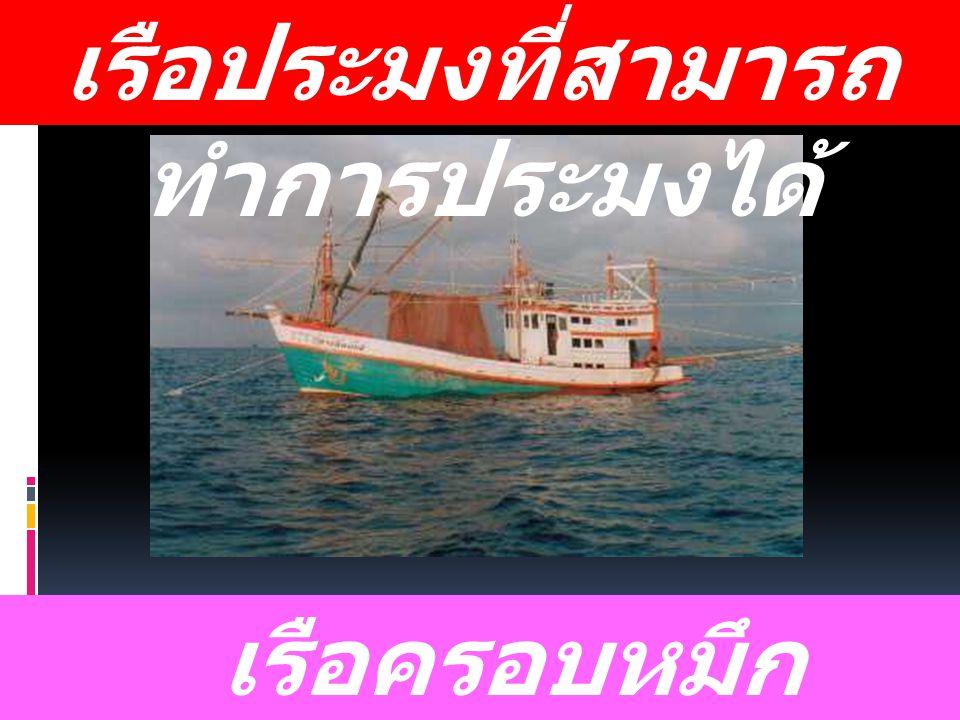 เรือประมงที่สามารถทำการประมงได้