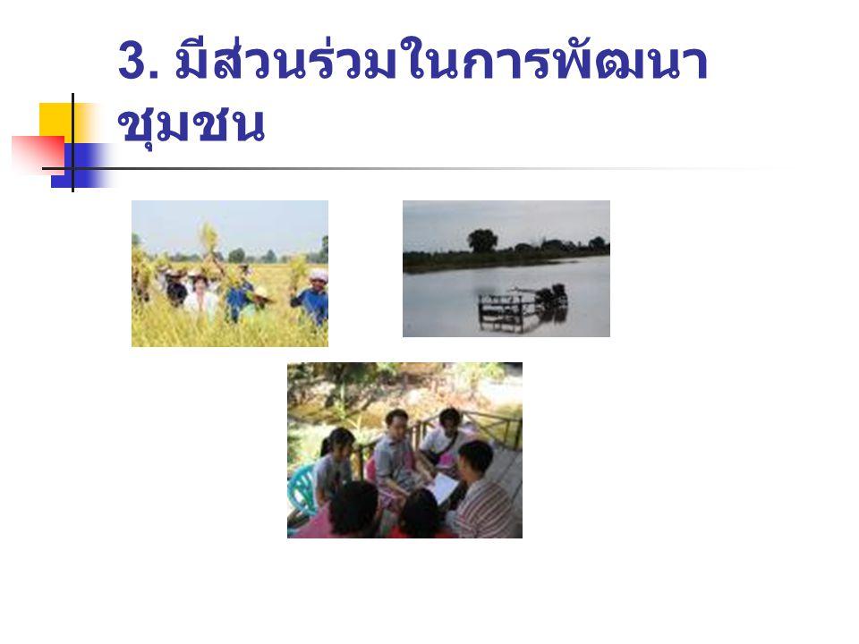 3. มีส่วนร่วมในการพัฒนาชุมชน