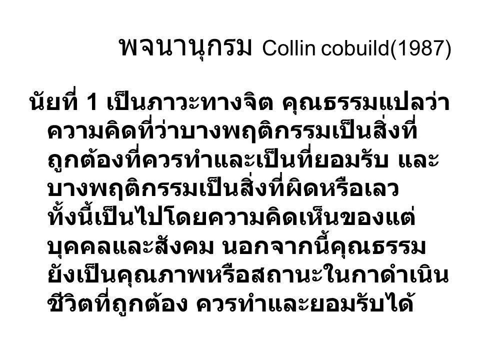 พจนานุกรม Collin cobuild(1987)