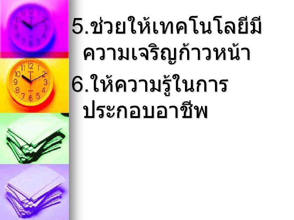 5.ช่วยให้เทคโนโลยีมีความเจริญก้าวหน้า