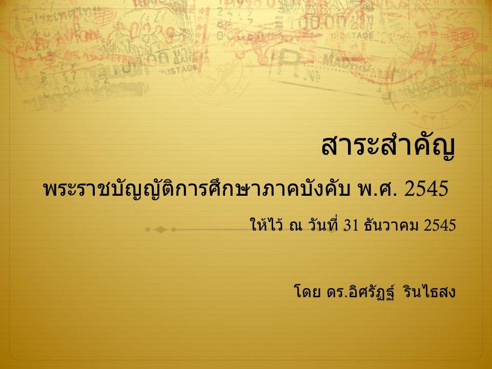 พระราชบัญญัติการศึกษาภาคบังคับ พ.ศ. 2545