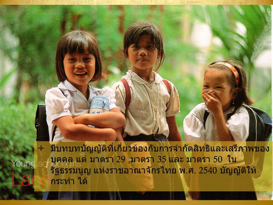 มีบทบทบัญญัติที่เกี่ยวข้องกับการจำกัดสิทธิและเสรีภาพของบุคคล แต่ มาตรา 29 ,มาตรา 35 และ มาตรา 50 ในรัฐธรรมนูญ แห่งราชอาณาจักรไทย พ.ศ.