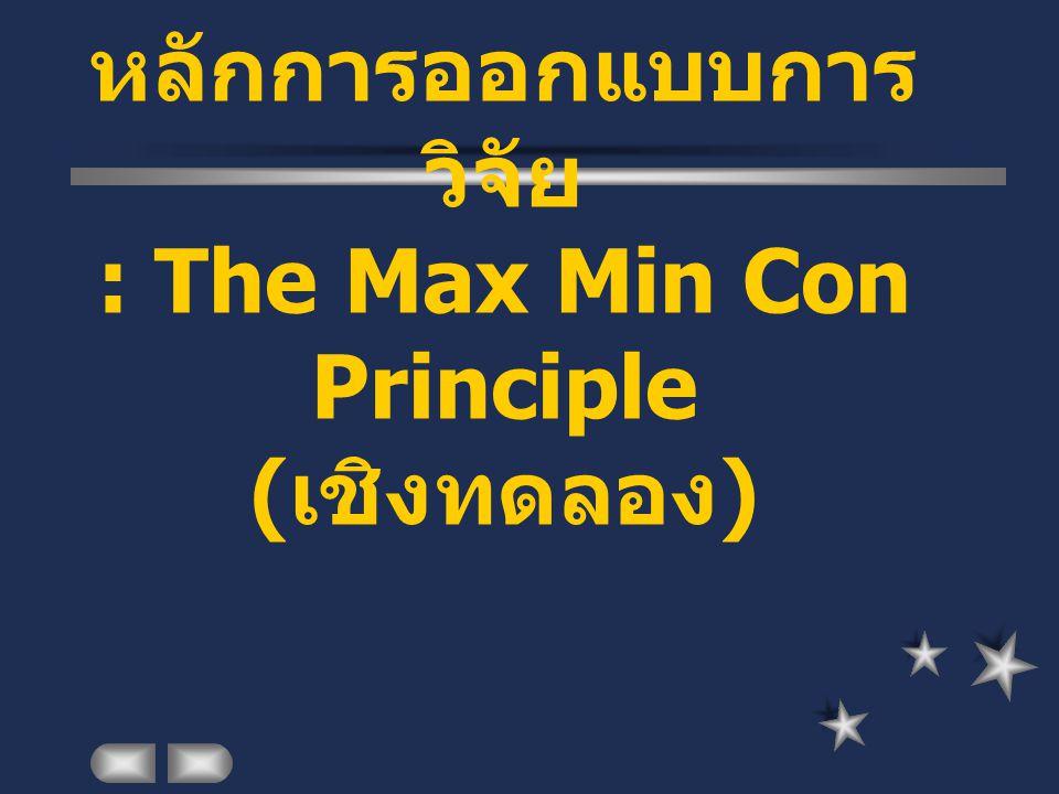 หลักการออกแบบการวิจัย : The Max Min Con Principle (เชิงทดลอง)