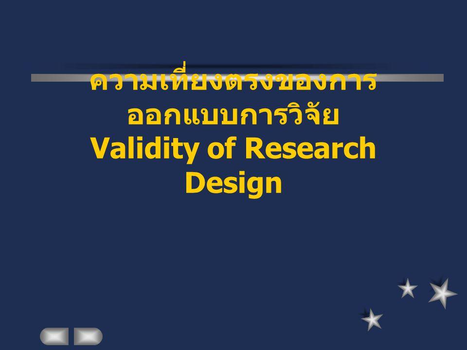 ความเที่ยงตรงของการออกแบบการวิจัย Validity of Research Design