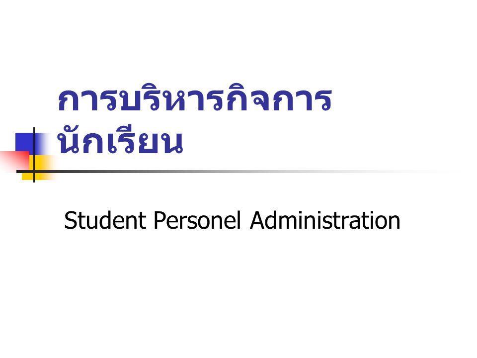 การบริหารกิจการนักเรียน