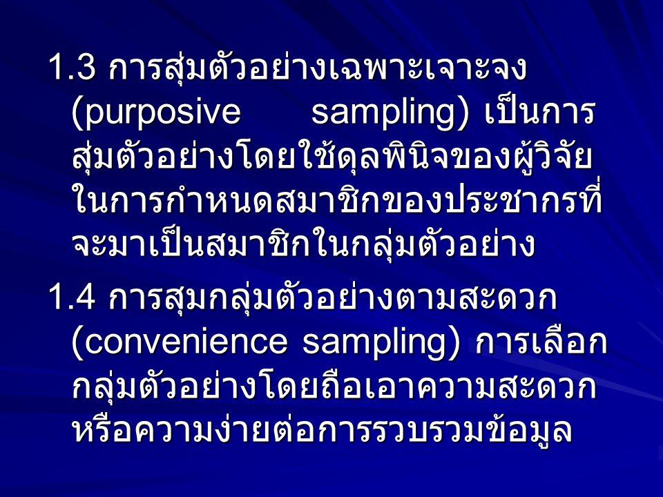 1. 3 การสุ่มตัวอย่างเฉพาะเจาะจง (purposive