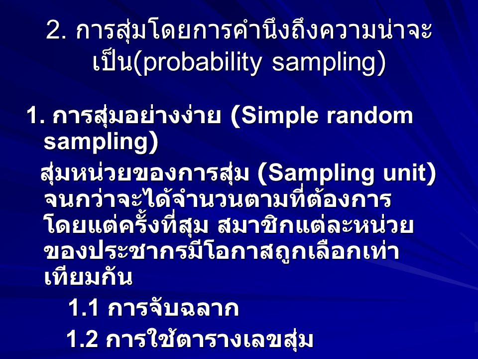2. การสุ่มโดยการคำนึงถึงความน่าจะเป็น(probability sampling)