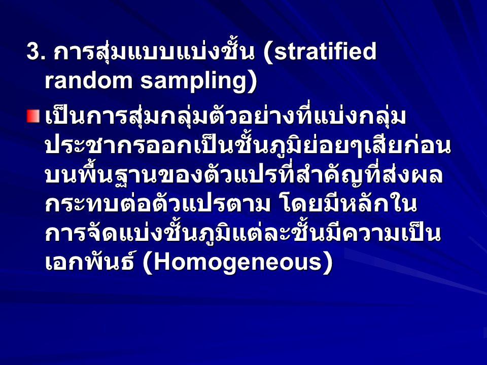 3. การสุ่มแบบแบ่งชั้น (stratified random sampling)