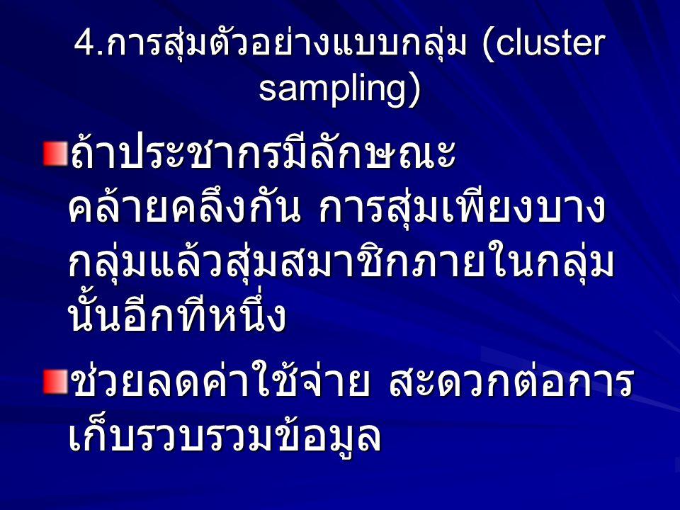 4.การสุ่มตัวอย่างแบบกลุ่ม (cluster sampling)