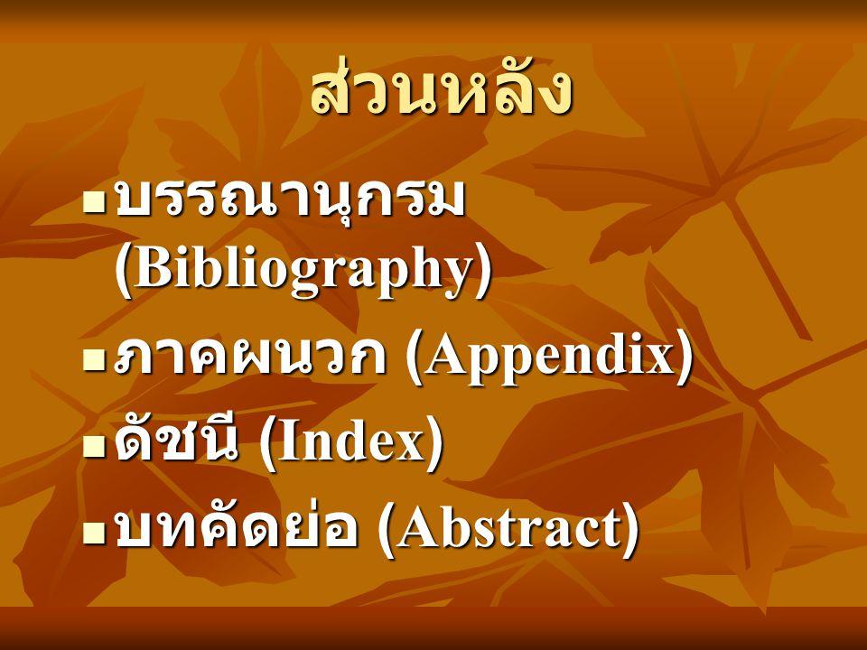 ส่วนหลัง บรรณานุกรม (Bibliography) ภาคผนวก (Appendix) ดัชนี (Index)