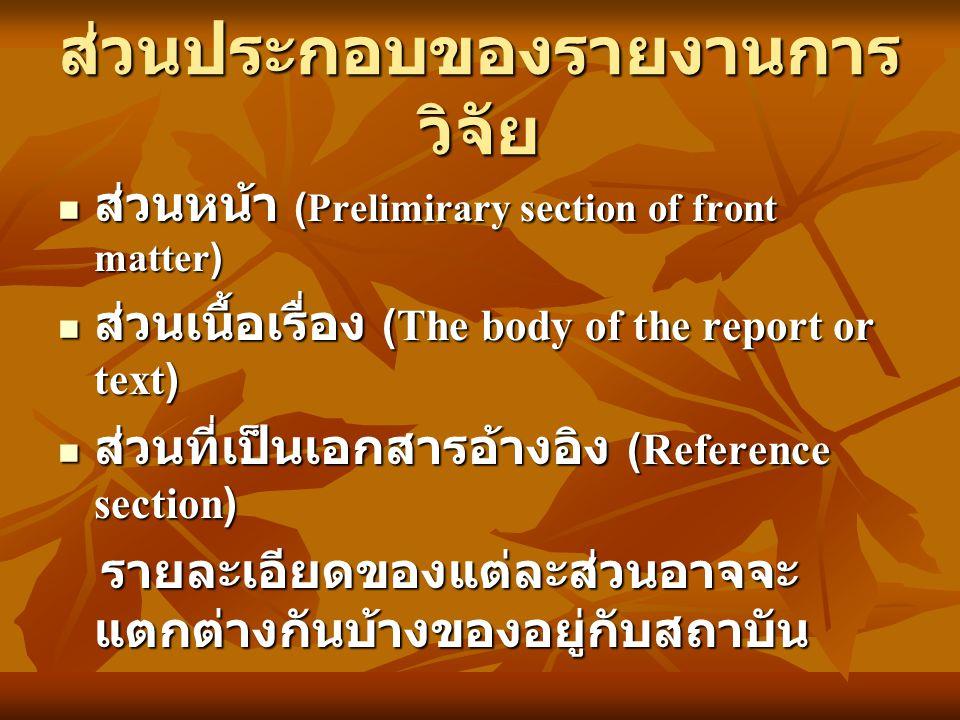ส่วนประกอบของรายงานการวิจัย