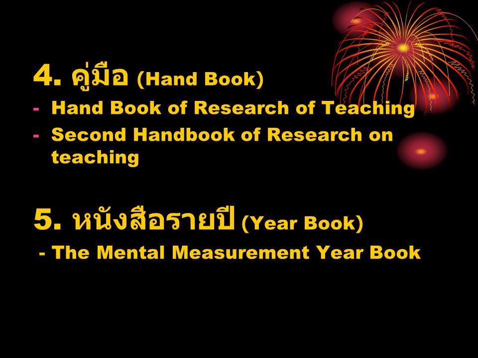 5. หนังสือรายปี (Year Book)