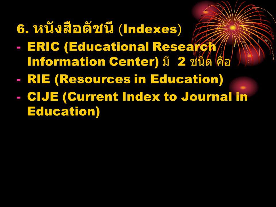 6. หนังสือดัชนี (Indexes)