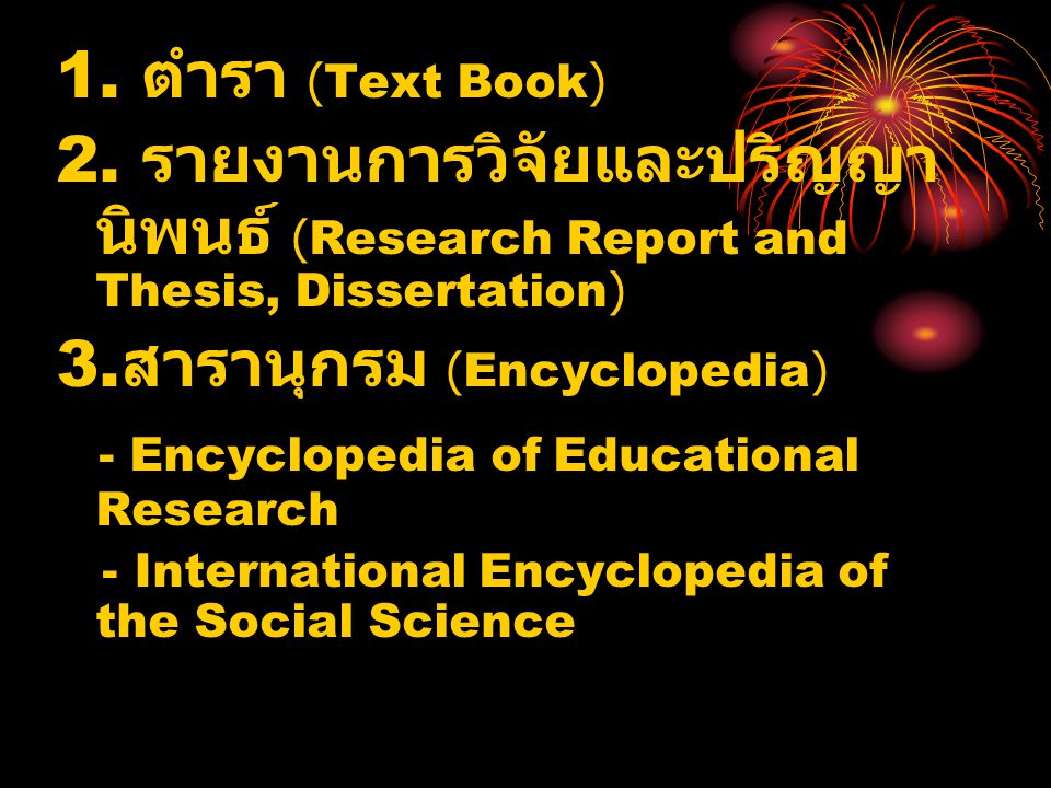 3.สารานุกรม (Encyclopedia) - Encyclopedia of Educational Research