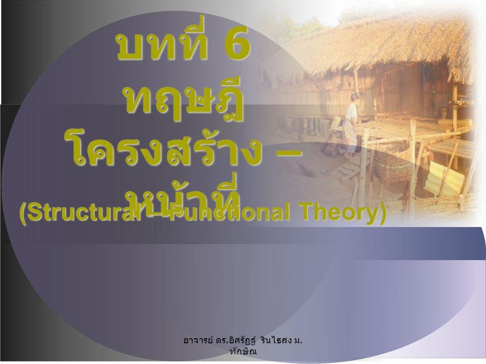 บทที่ 6 ทฤษฎีโครงสร้าง – หน้าที่
