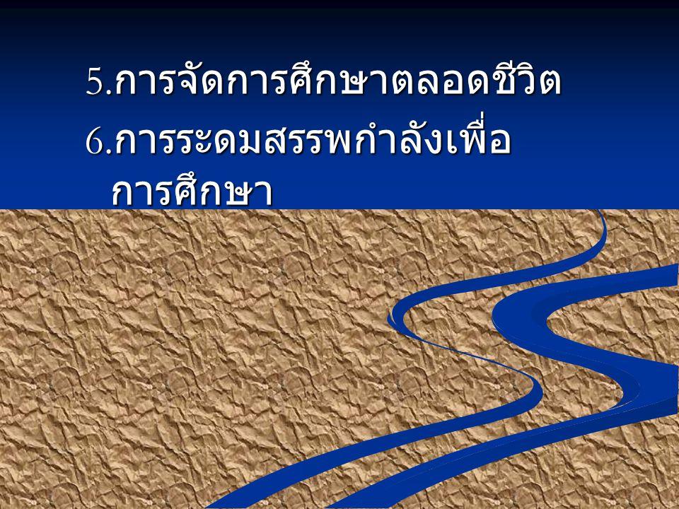 5.การจัดการศึกษาตลอดชีวิต
