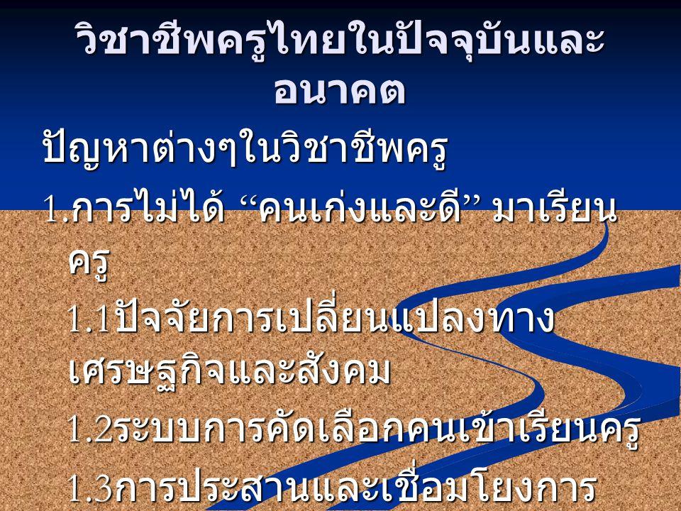 วิชาชีพครูไทยในปัจจุบันและอนาคต