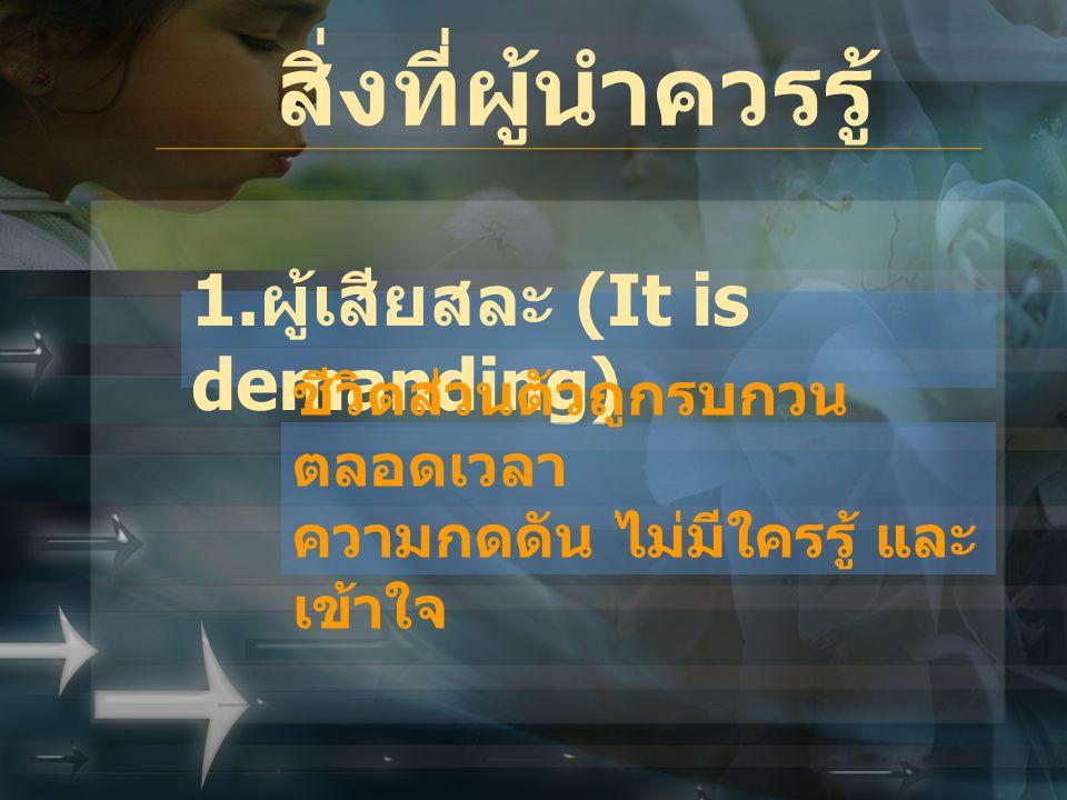 สิ่งที่ผู้นำควรรู้ 1.ผู้เสียสละ (It is demanding)