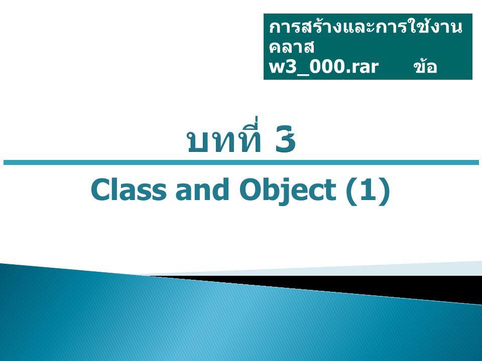 บทที่ 3 Class and Object (1) การสร้างและการใช้งานคลาส