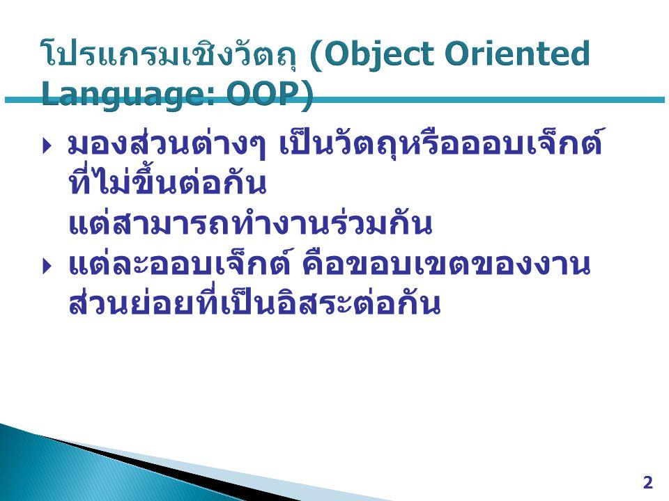 โปรแกรมเชิงวัตถุ (Object Oriented Language: OOP)