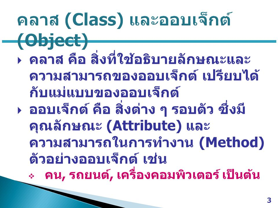 คลาส (Class) และออบเจ็กต์ (Object)