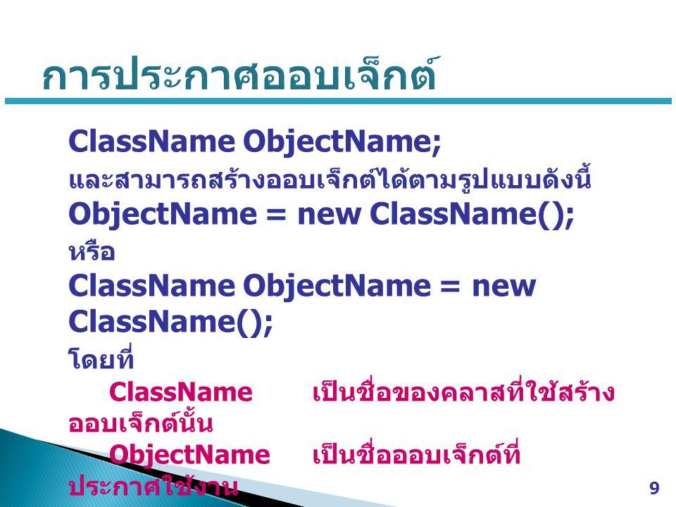การประกาศออบเจ็กต์ ClassName ObjectName;